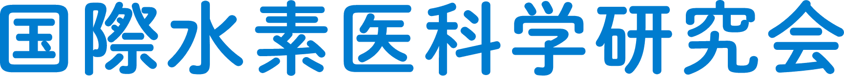 国際水素医科学研究会